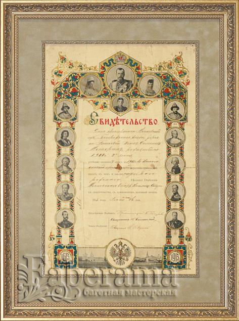 Оформление дипломов грамот сертификатов и документов в багет Оформление свидетельства в багет