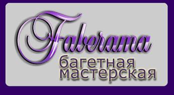 "Багетная мастерская ""Фаберама"" (логотип)"